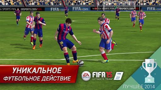 FIFA 15 Ultimate Team скачать на планшет Андроид