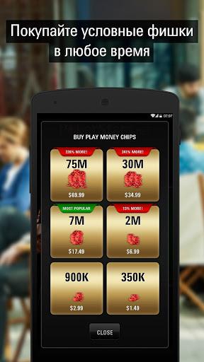 PokerStars Poker: Texas Holdem скачать на планшет Андроид