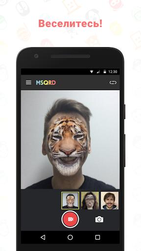 MSQRD скачать на Андроид