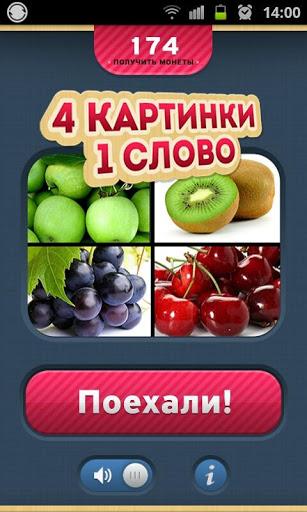 "Игра ""4 pics 1 word"" для планшетов на Android"