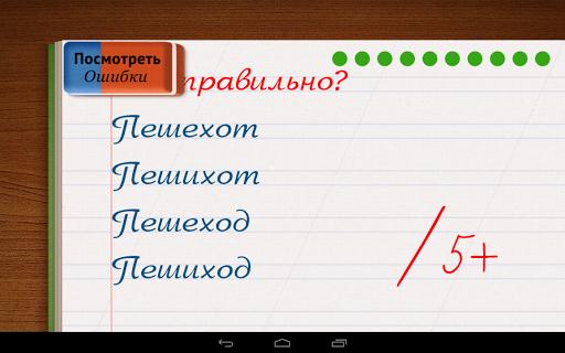 Грамотей PRO ДЕТИ на Андроид