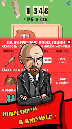 Казнокрад: Деньги и Власть на Андроид