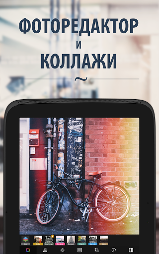 Camly Pro – фоторедактор для планшетов на Android