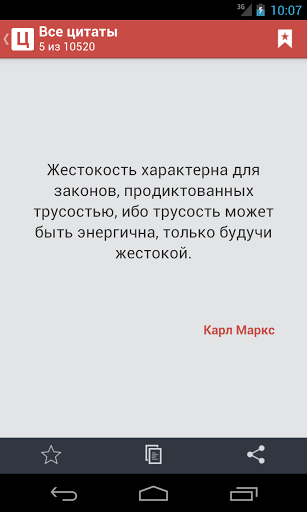 Великие цитаты для планшетов на Android