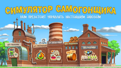 Самогонщик — симулятор завода