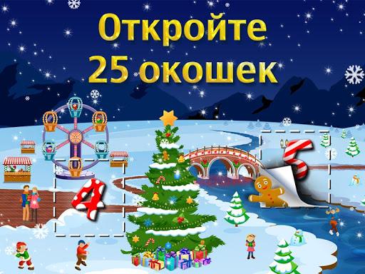 Рождество 2014: 25 приложений на Андроид