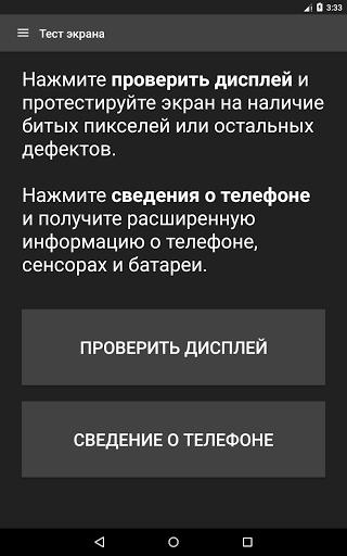 Тест экрана скачать на Андроид