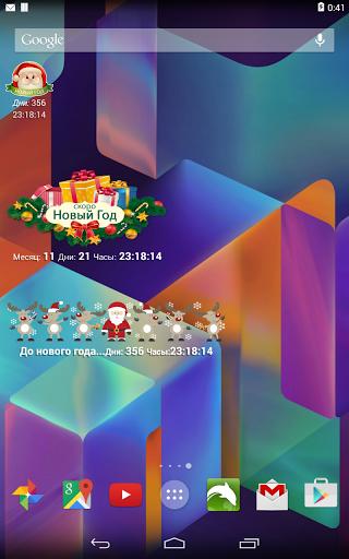 Новогодние поздравления на Андроид