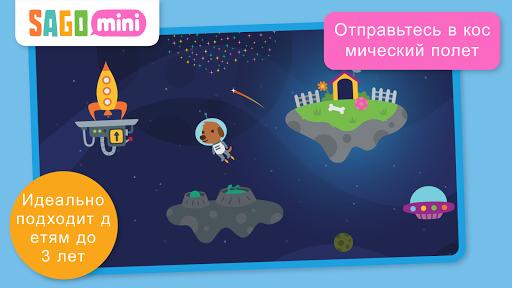 Sago Mini Space Explorer на Андроид