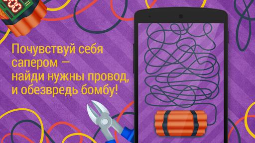 Обезвредить бомбу: режь провод скачать на планшет Андроид