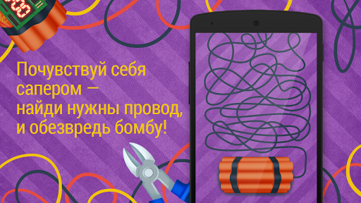 Обезвредить бомбу: режь провод скачать на Андроид