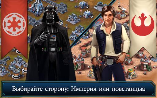 Звездные войны: Вторжение на Андроид