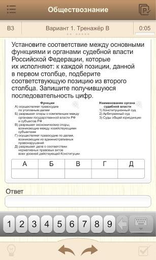 """Приложение """"Подготовка к ЕГЭ"""" на Андроид"""