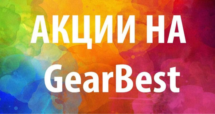 Скидки на ультрабуки от GearBest!