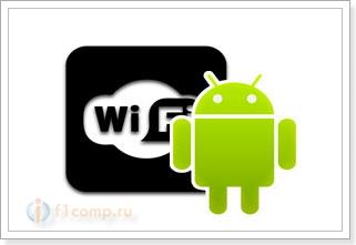 Узнаем пароль от Wi-Fi на планшете