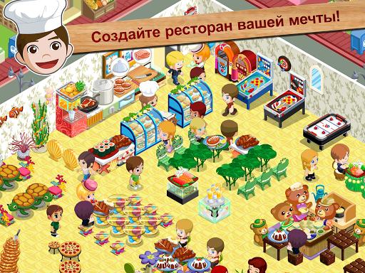 История ресторана. Лагерь на Андроид