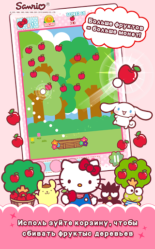 Hello Kitty Orchard