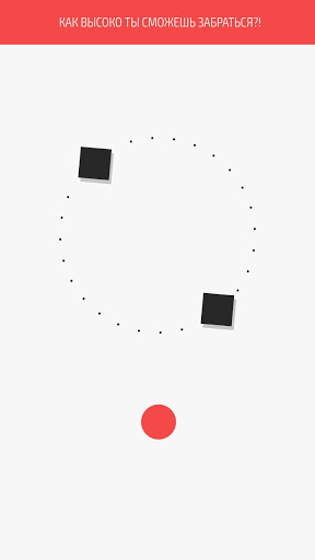 Dash to Sky для планшетов на Android