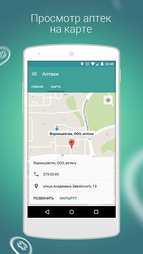 МедГид 2.0 на Андроид