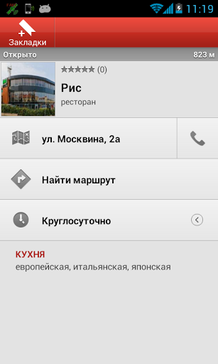 Приложение Сочи - городской гид на Андроид