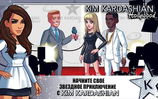Игра KIM KARDASHIAN: HOLLYWOOD на Андроид