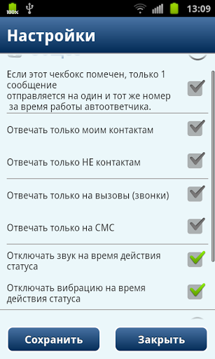 «Я на встрече» автоответчик + для планшетов на Android