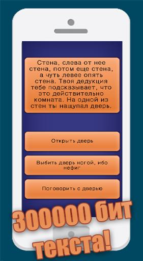 Невозможный Квест. Premium на Андроид