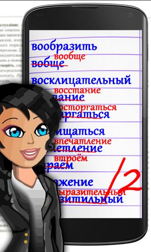 Грамматика: русский язык скачать на Андроид
