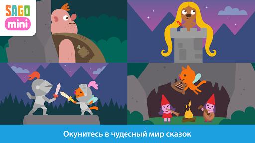 Sago Mini - Волшебные Сказки скачать на планшет Андроид