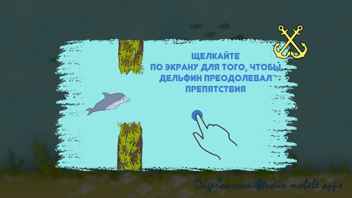 Приключения дельфина на Андроид