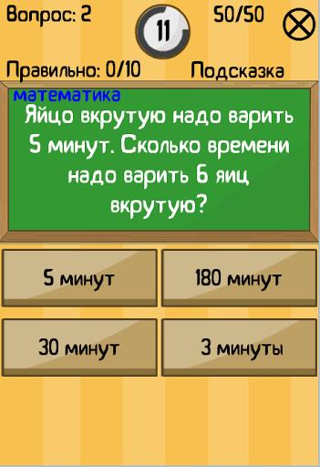 Я умник - Мега версия для планшетов на Android