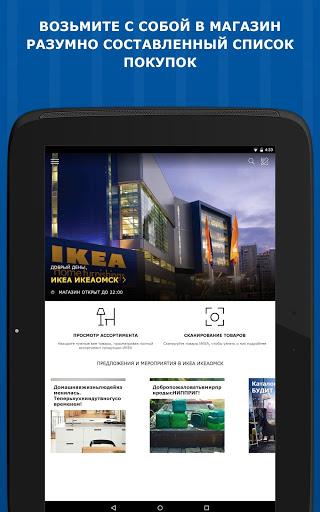IKEA Store скачать на планшет Андроид
