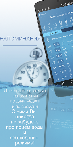 AquaLife - Лучший трекер воды скачать на Андроид