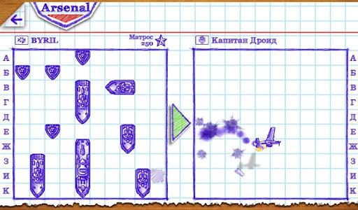Морской бой 2 скачать на планшет Андроид
