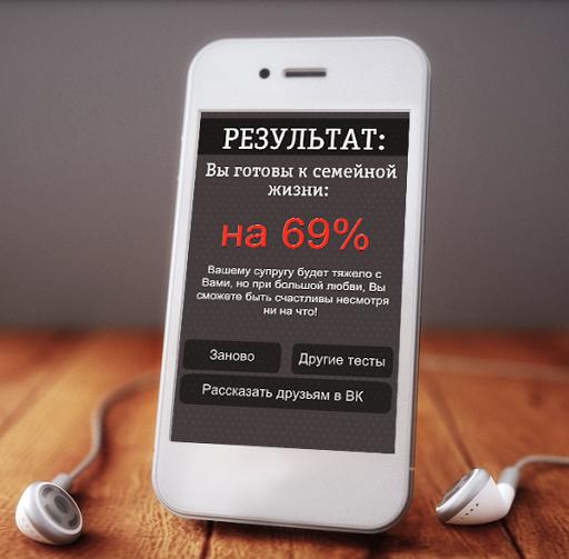 Тест: Какой ты муж / жена на Андроид