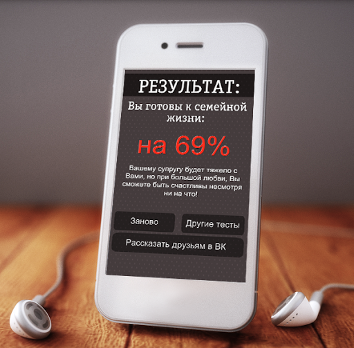 Тест: Какой ты муж / жена для планшетов на Android