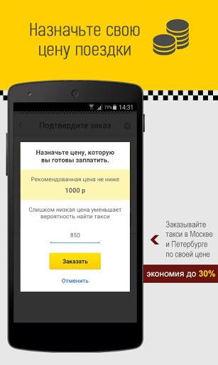 Такси Аэропорт - Дешевое такси на Андроид