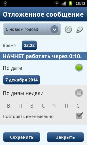 Авто-рассылка СМС поздравлений на Андроид
