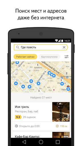 Яндекс.Карты скачать на планшет Андроид