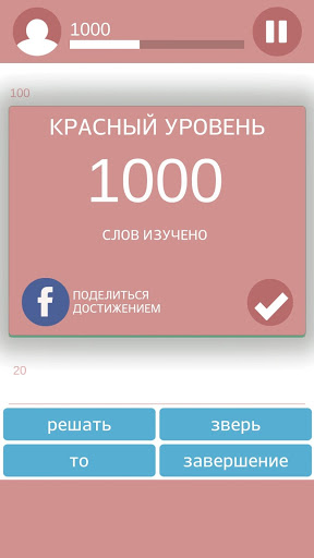 Настоящий Полиглот - 6000 слов на Андроид