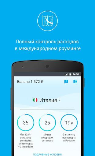 Мобильный оператор для Android скачать на планшет Андроид