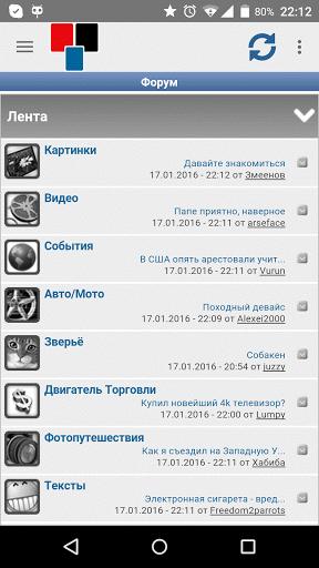 Яплакалъ Mobile PRO на Андроид