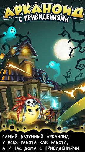 Арканоид с привидениями на Андроид