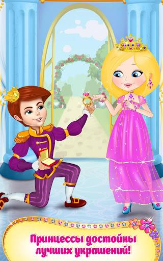 Ювелирный Салон Для Принцесс скачать на Андроид