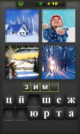 4 Фото 1 Слово - на Русском для планшетов на Android