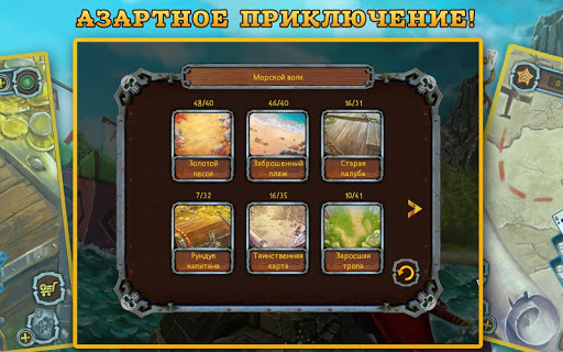Игра Пиратский пасьянс для планшетов на Android