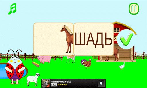 Азбука Чтения Мир слов с жуком Борей на Андроид