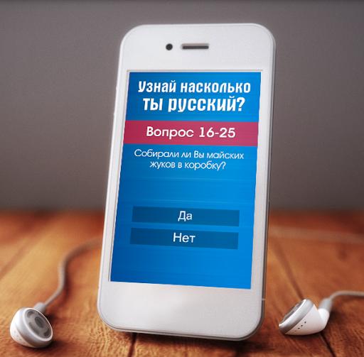 Тест: Насколько ты русский? на Андроид