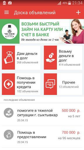 Кредитная доска объявлений на Андроид