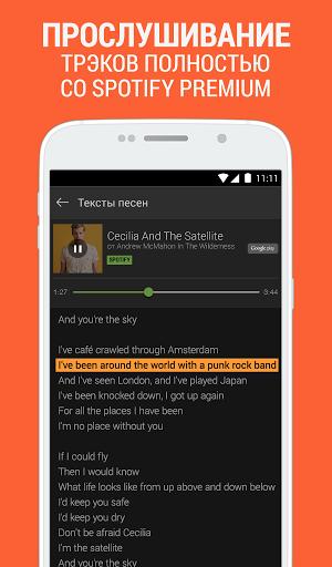 SoundHound - Музыкальный поиск скачать на Андроид